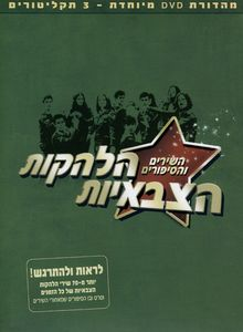 Israel's Army Entertainment Troupes