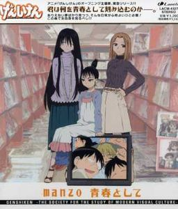 Tokuhe Mottotokuhe-Genshiken Thema (Original Soundtrack) [Import]