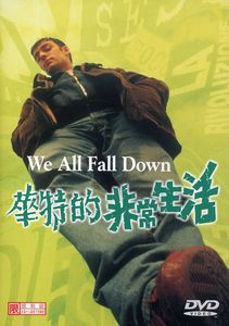 We All Fall Down (1997) [Import]