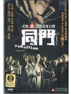 Rebellion [Import]