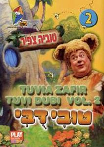 Tuvia Zafir-Tuvi Dubi: Volume 2