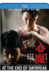 At the End of Daybreak [Import]