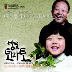 Cherry Tomato (Original Soundtrack) [Import]