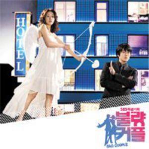 Bad Couple (Original Soundtrack) [Import]
