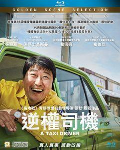 Taxi Driver (Taeksi Unjeonsa) [Import]