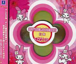 Onegai My Melody Remix Album Shiroba (Original Soundtrack) [Import]