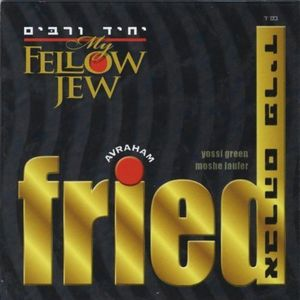 My Fellow Jew-Yochid V'rabim