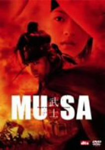 Musa [Import]