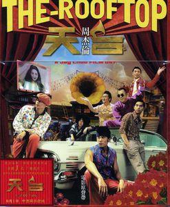 Rooftop (Original Soundtrack) [Import]