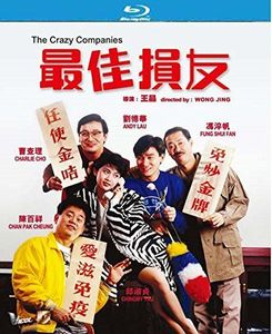 Carzy Companies (1988) [Import]
