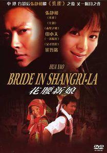 Bride in Shangri-La (Hua Yao Xin Niang) [Import]