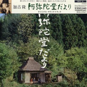 Amidado Dayori (Original Soundtrack) [Import]