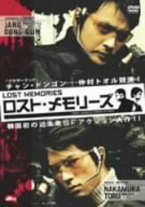 2009: Lost Memories [Import]
