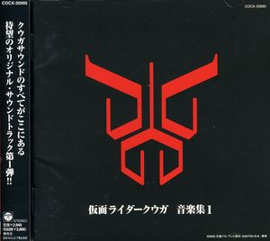 Kamen Rider Kuuga Ongakushu (Original Soundtrack) [Import]