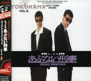 Mottomo Abunai Deka (Original Soundtrack) [Import]