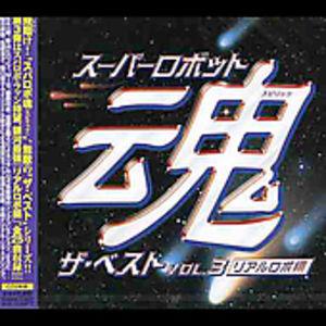 Super Robot Damashi 3 [Import]