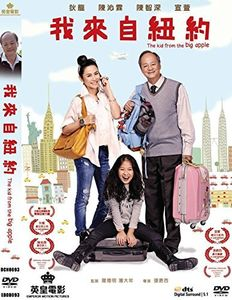 Kid From the Big Apple (2016) [Import]
