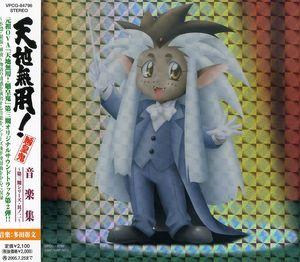 Tenchi Muyo! Ryo-Oh-Ki Series 3 V.2 (Original Soundtrack) [Import]