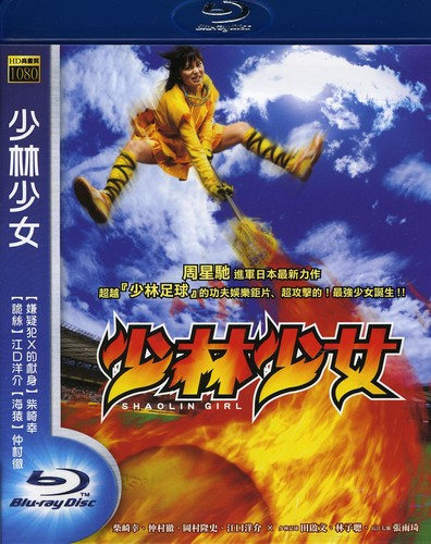 Shaolin Girl [Import]