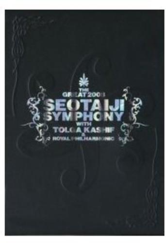 Great 2008 Seotaiji Symphony [Import]