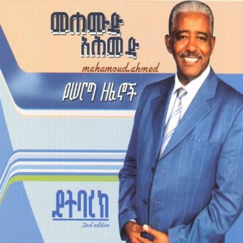Yetbarek: Contemporary Ethiopian Music