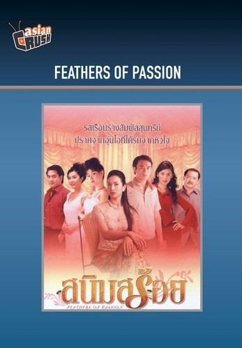 Feathers of Passion