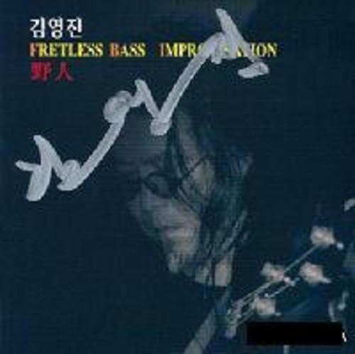 Fretless Bass Improvisation [Import]