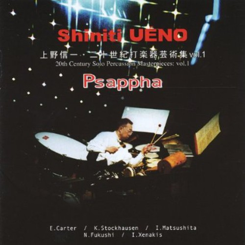 Psappha: 20th Century Solo Percussion Masterpieces
