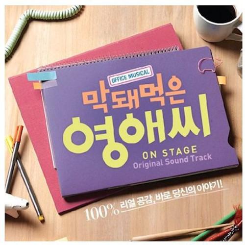 Yeongae Is Base Bred /  O.S.T. [Import]