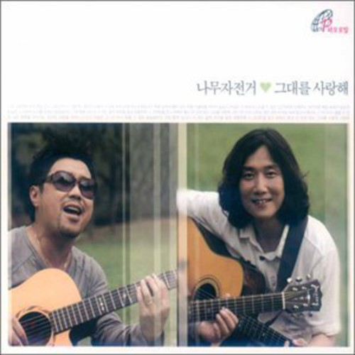 I Love You [Import]