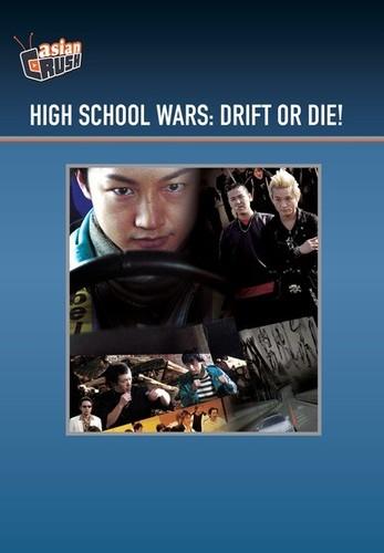 High School Wars: Drift or Die