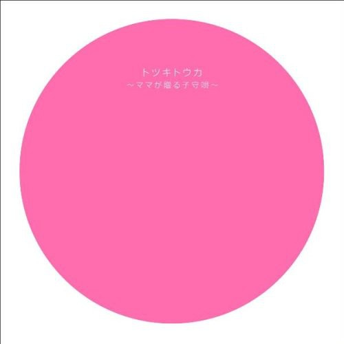 Totsukitouka with Taro Hakase /  Various [Import]