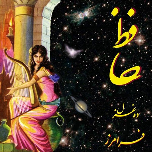 Hafez 10 Sonnets