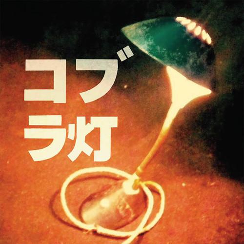 Cobra Lamps