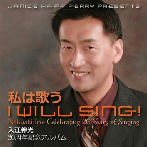I Will Sing
