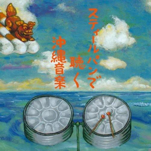 Steelpan de Kiku Okinawa Ongaku [Import]
