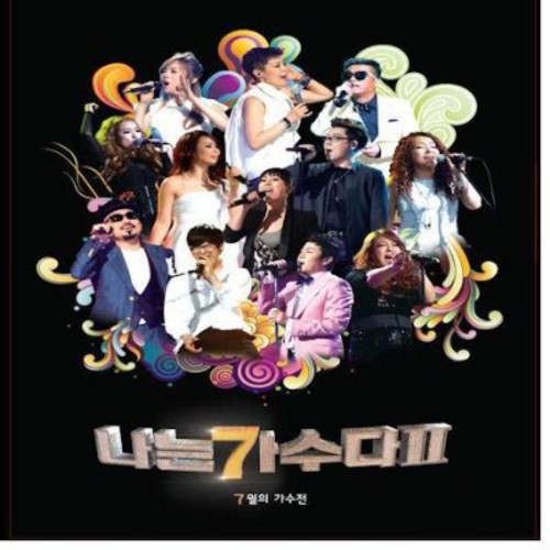 I'm a Singer 2: July Contest /  Various [Import]