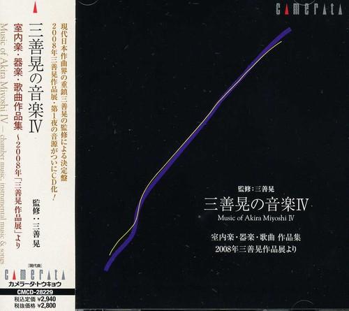 Music of Akira Miyoshi IV /  Various