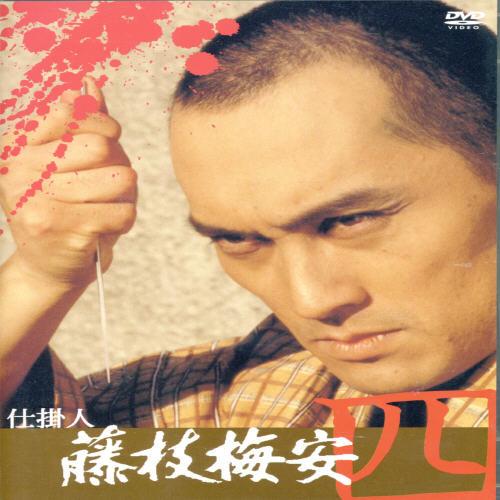 Shikakenin Fujieda Baian: Volume 4: TV Program [Import]