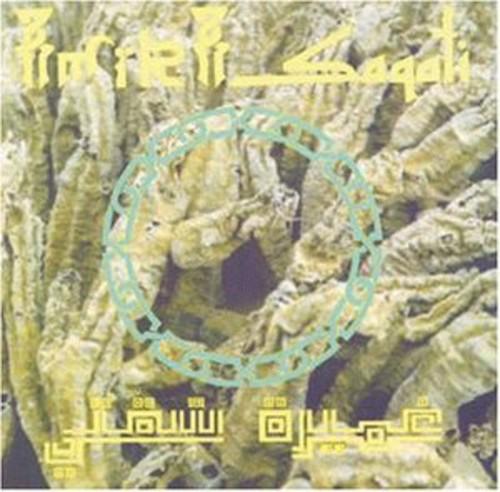 Agdal Reptiles on Majoun