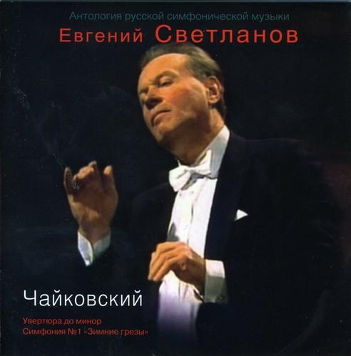 Svetlanov Conducts Tchaikovsky's Winter Daydreams