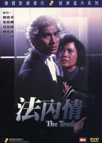 Truth (1998) [Import]