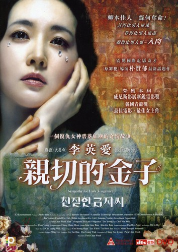Sympathy for Lady Vengeance (2005) [Import]