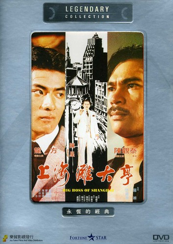 Big Boss of Shanghai [Import]