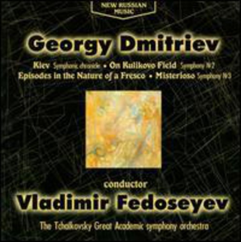 Georgy Dmitriev