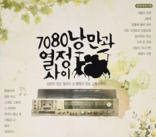 7080 Romance & Passion /  Various [Import]