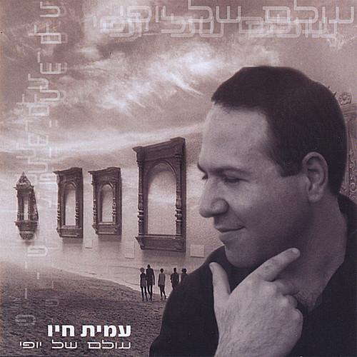 Olam Sel Yofi (World of Beauty)