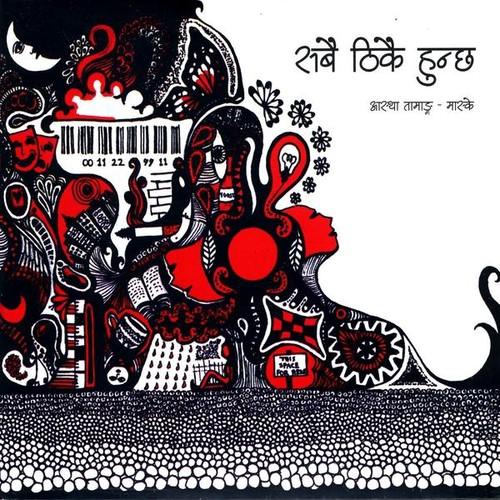 Sabai Thikai Huncha
