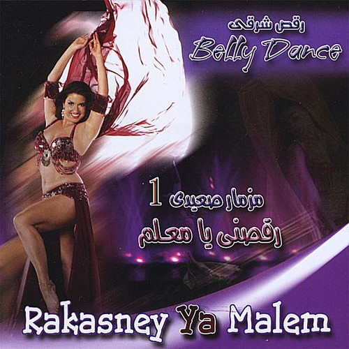 Oriental Belly Dance (Rakasny Ya Malem 1)