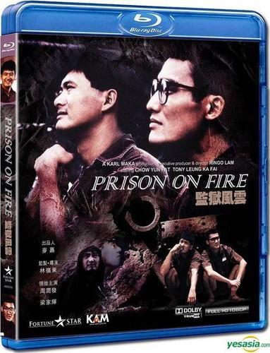 Prison on Fire [Import]